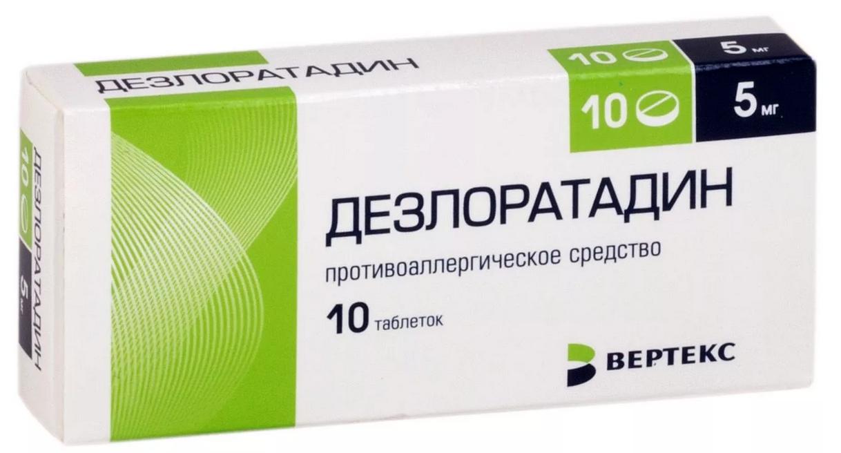 Дезлоратадин-Вертекс таб. п/о плён. 5мг №10