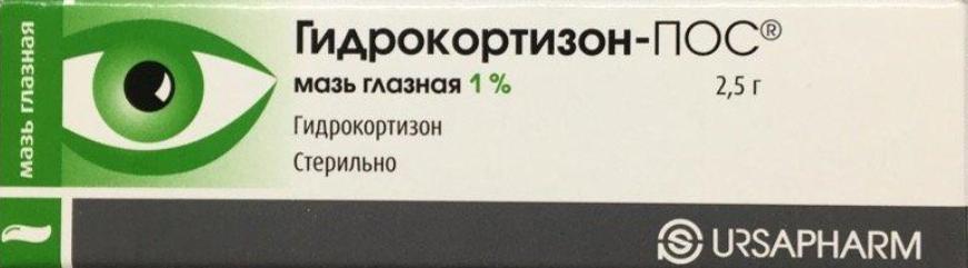 Гидрокортизон-Пос мазь гл. 1% 2,5г