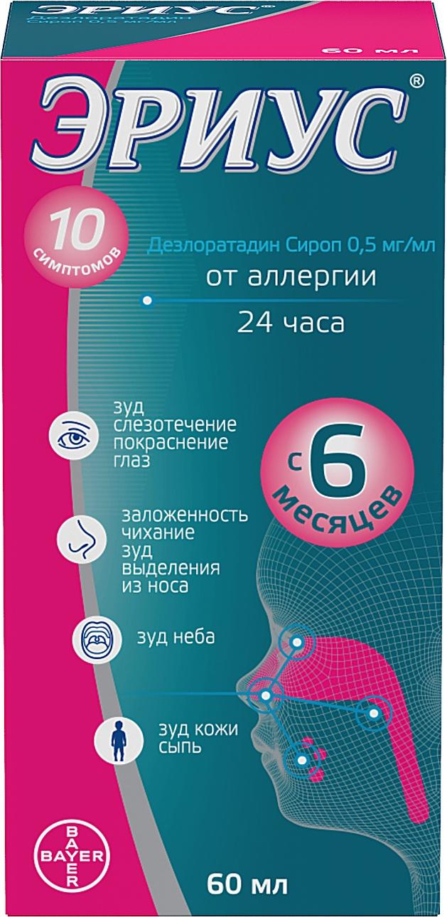 Эриус сироп 60мл