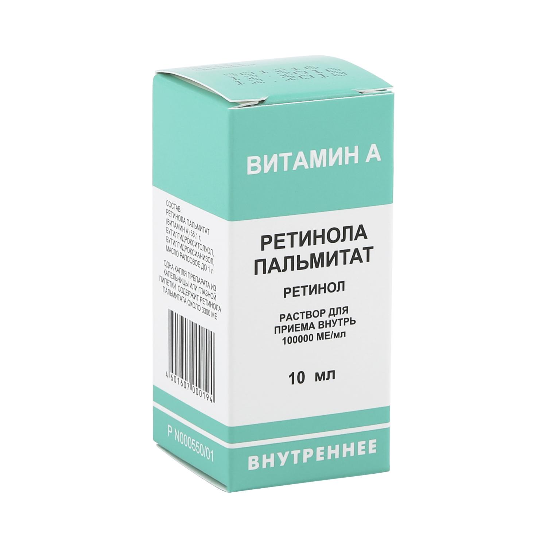 Ретинола пальмитат р-р масл. 100тыс.МЕ 10мл